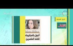 8 الصبح - أهم وآخر أخبار الصحف المصرية اليوم بتاريخ 13 - 12 - 2018