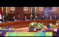 8 الصبح - السيسي للمصريين : تفهمتم أعباء الإصلاح وانتقلنا من مرحلة التخطيط إلى مرحلة التنفيذ
