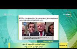 8 الصبح - أهم وآخر أخبار الصحف العالمية اليوم بتاريخ 13 - 12 - 2018