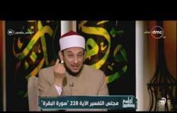 لعلهم يفقهون - الشيخ رمضان عبد المعز: المطلقة بدون دخول تحصل على نصف المهر