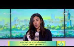 """8 الصبح - السيسي يشيد بإدراج مصر ضمن برنامج شراكة الدول التابعة لـ """" اليونيدو """""""