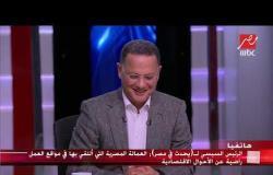المداخلة الكاملة للرئيس السيسي في برنامج يحدث في مصر مع شريف عامر