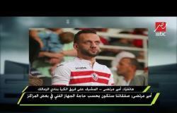 أمير مرتضي منصور يكشف لأول مرة تفاصيل أزمة عقد كهربا وشكوي كهربا ضد الزمالك