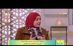 8 الصبح - رائدة الأعمال/ ندى نجاد - تتحدث عن مبادرة رواد تكنولوجيا المستقبل