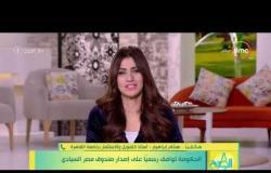 8 الصبح - الحكومة توافق رسمياّ على إصدار صندوق مصر السيادي