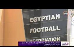 الأخبار - اتحاد الكرة: لن يتم إلغاء بطولة الدوري في حال الفوز بتنظيم أمم إفريقيا 2019