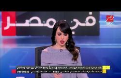 متصلة لـ الجمعة في مصر: نحل مشاكل الشباب الأول وبعدين نفكر في تعدد الزوجات