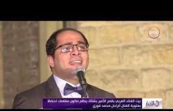 الأخبار - بيت الغناء العربي بقصر الأمير بشتاك ينظم صالون مقامات احتفالا بمئوية الفنان محمد فوزي