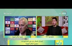 """8 الصبح - خسارة يوفنتوس أمام """" يانج بويز """" ومانشستر يونايتد ومستقبل جوزيه مورينيو"""