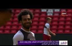 الأخبار - الكاف يعلن القائمة المختصرة لأفضل لاعب إفريقي .. صلاح وماني ومحرز أبرز المرشحين
