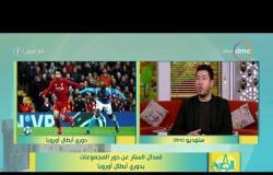 """8 الصبح - """" تألق محمد صلاح .. خسارة ريال مدريد """" .. تحليل لقاءات دوري أبطال أوروبا"""