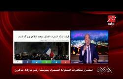 #الحكاية | عمرو أديب  : بالأرقام .. الدعم في مصر أكبر من الدعم في فرنسا
