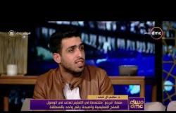 """مساء dmc - د. سامي آل أحمد : منصة """"مرجع"""" متخصصة في التعليم تساعد في الوصول للمنح التعليمية"""