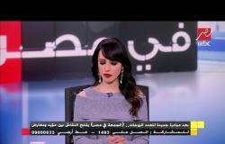 على طريقة عائلة الحاج متولي.. مُتصل لـ الجمعة في مصر: لدي 5 زوجات ولا يحبوا بعضهن