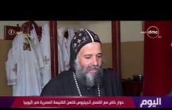 اليوم - كاهن الكنيسة المصرية فى أثيوبيا : العلاقات بين القاهرة وأديس أبابا تاريخية