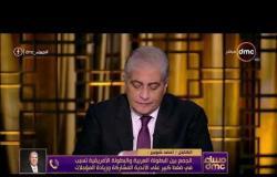 مساء dmc -الكابتن أحمد شوبير على الهواء وهل سيتم إلغاء الدوري أم لا في حالة استضافة مصر لكأس الامم ؟