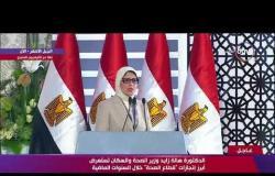تغطية خاصة - وزيرة الصحة : أشهد ان تمكين الشباب في هذه المبادرة شئ إيجابي جداً
