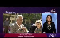 """اليوم - نائب مدير حملة """" 100 مليون صحة """" : السمنة خطر يهدد صحة المصريين"""