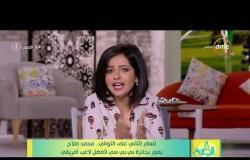 8 الصبح - للعام الثاني على التوالي .. محمد صلاح يفوز بجائزة بي بي سي لأفضل لاعب أفريقي