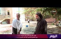اليوم - لقاء خاص مع الأنبا بيمن منسق العلاقات بين القاهرة وأديس أبابا فى الكنيسة المصرية