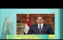 8 الصبح - السيسي يشكل لجنة عليا لإدارة مواقع التراث العلمي في مصر