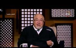 برنامج لعلهم يفقهون - مع الشيخ خالد الجندي - حلقة السبت 15 ديسمبر 2018 ( الحلقة كاملة )