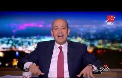 """عمرو أديب: العالم كله ينقل إنطلاق مسابقات """"فورملاE """" لأول مرة في المملكة العربية السعودية"""