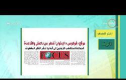 8 الصبح - أهم وآخر أخبار الصحف المصرية اليوم بتاريخ 15 - 12 - 2018