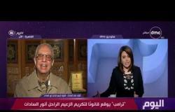 اليوم - شقيق الرئيس الراحل أنور السادات : جيهان السادات ستتسلم ميدالية الكونجرس الذهبية