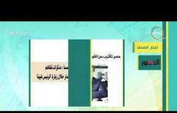 8 الصبح - أهم وآخر أخبار الصحف المصرية اليوم بتاريخ 16 - 12 - 2018