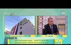 """8 الصبح - لقاء مع المدير التنفيذي لصندوق تطوير العشوائيات """" خالد صديق """"جهود الدولة لتطوير العشوائيات"""
