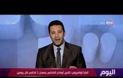 اليوم - الرئيس السيسي يطالب ببناء كنائس فى كل المشروعات التنموية