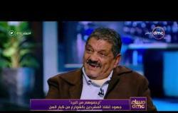 """مساء dmc - منصور سعيد كان حالة من المشردين واصبح يساعدهم الان """" يروي تفاصيل حالته وما اصبح عليه"""""""