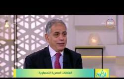 8 الصبح - مساعد وزير الخارجية السابق/ محمد عبد الحكم - يتحدث عن اهمية زيارة الرئيس السيسي للنمسا