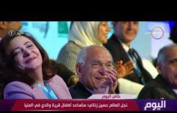 """اليوم - قصة العالم المصري """" الياباني """" حسين زناتي ... نجل العالم: سأساعد أطفال قرية والدي في المنيا"""