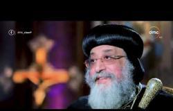 مساء dmc - البابا تواضروس : أنا مواطن مصري أولا .. صحيح مسيحي الديانة لكني مواطن مصري بالمقام الأول