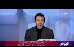 اليوم - هيئة الرقابة الإدارية تعيد 590 مليون جنيه لخزينة الدولة ... اختلاس ورشاوي!!