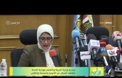 8 الصبح - مبادرة وزارة التربية والتعليم ووزارة الصحة للكشف عن ( الأنيميا والسمنة والتقزم )