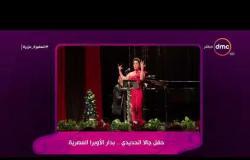 """السفيرة عزيزة - حفل """"جالا الحديدي"""" .. بدار الأوبرا المصرية"""