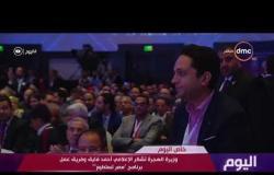 """اليوم - وزيرة الهجرة تشكر الإعلامي أحمد فايق وفريق عمل برنامج """" مصر تستطيع """""""