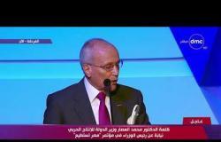 """تغطية خاصة - كلمة """"د/ محمد العصار"""" وزيرالإنتاج الحربي نيابة عن رئيس الوزراء في مؤتمر """" مصر تستطيع """""""