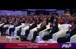 """اليوم - مؤتمر """" مصر تستطيع بالتعليم """" يكرم أسر شهداء العمليات الإرهابية"""