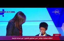 تغطية خاصة - كلمة الطفل حمد نجل العالم المصري ( حسين  الزناتي ) في مؤتمر مصر تستطيع بالتعليم