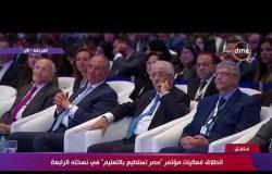 """تغطية خاصة -  رسالة وزيرة الهجرة  لوزير التربية والتعليم """" طارق شوقي """" من مؤتمر مصر تستطيع بالتعليم"""
