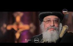 البابا تواضروس بابا الإسكندرية وبطريرك الكرازة المرقسية في مساء dmc الليلة الساعة 9.00 مساءً