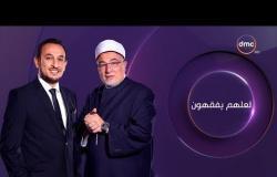 لعلهم يفقهون - مع الشيخ خالد الجندي - حلقة الثلاثاء 18 ديسمبر 2018 ( لغتنا الغريبة ) الحلقة كاملة