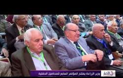 الأخبار - وزير الزراعة يفتتح المؤتمر السابع للمحاصيل الحقلية