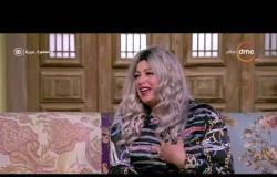 """السفيرة عزيزة - لقاء مع د/ غادة حشمت """"خبيرة العلاقات الأسرية"""" هل الحب ممكن ييجي بعد جواز الصالونات؟"""