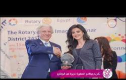 """السفيرة عزيزة - تكريم برنامج """" السفيرة عزيزة """" من الروتاري"""