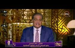 مساء dmc - الشيخ / خالد الجندي : منع الإناث من الميراث مخالف للشريعة والإسلام عظم من شأن المرأة